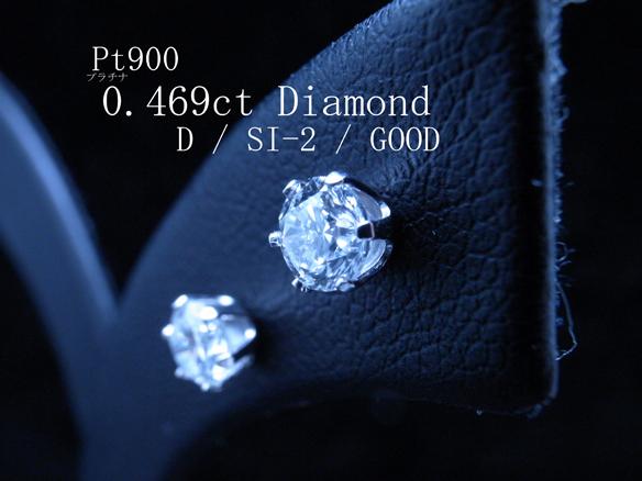 最落無!最高最上級Dカラー 0.469ct大粒天然ダイヤD/SI2/G鑑付