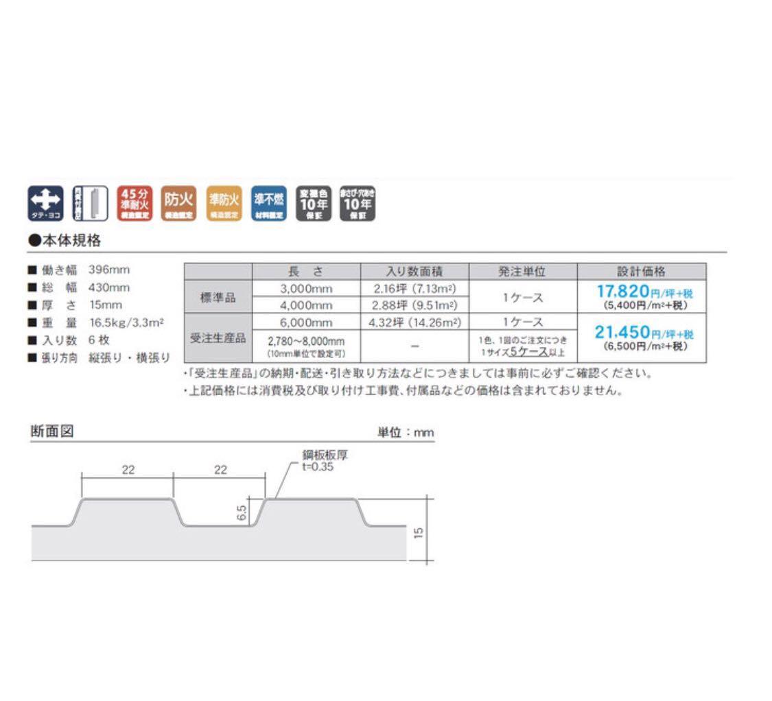 ★金属サイディング SF-ガルスパンJ 外壁材 長さ4000×働き幅396×厚さ15mm 6枚入(2.88坪) 縦張り 横張り_画像2