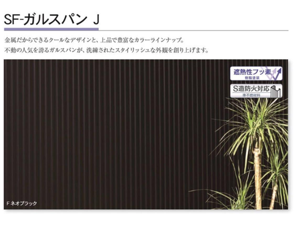 ★金属サイディング SF-ガルスパンJ 外壁材 長さ4000×働き幅396×厚さ15mm 6枚入(2.88坪) 縦張り 横張り