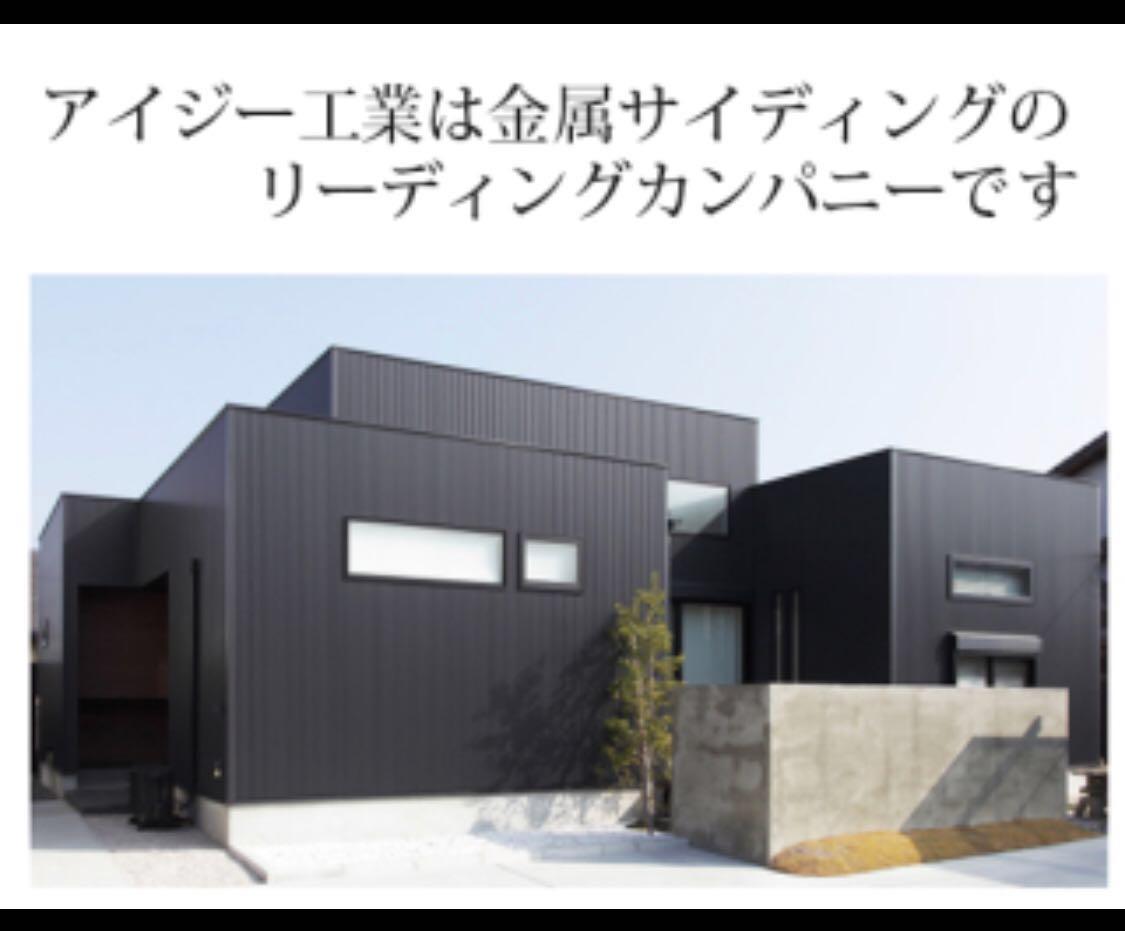 ★金属サイディング SF-ガルスパンJ 外壁材 長さ4000×働き幅396×厚さ15mm 6枚入(2.88坪) 縦張り 横張り_画像3