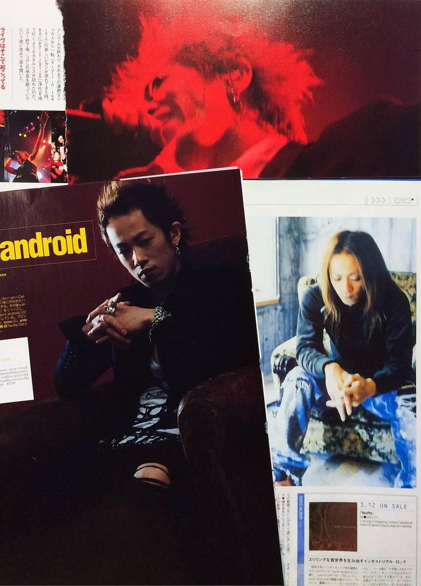 切り抜き acid android・yukihiro・geek sleep sheep 30P CDでーた/WHAT's IN? ワッツイン/R&R NewsMaker etc L'Arc~en~Ciel ラルク