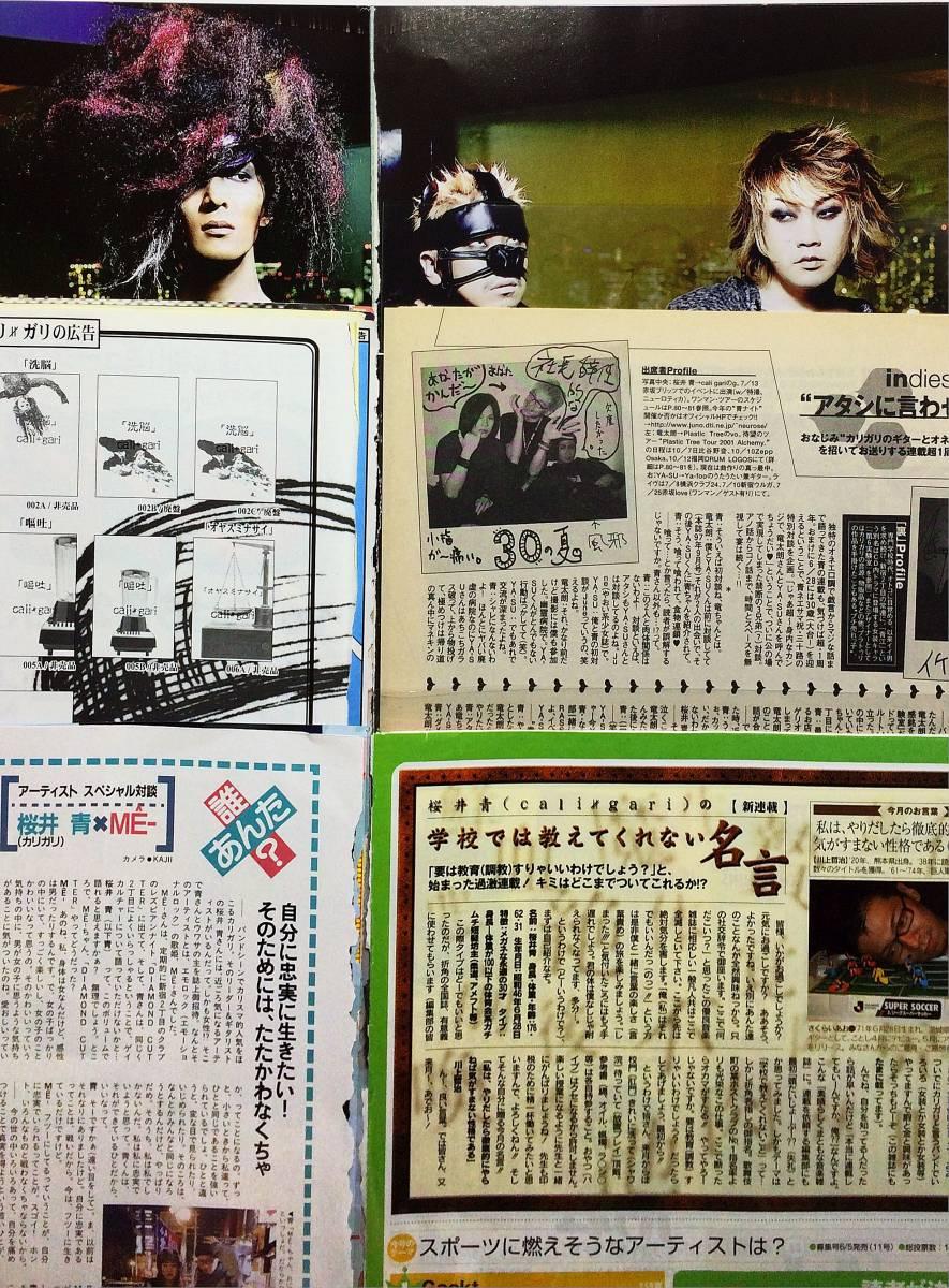 切り抜き cali≠gari・桜井青・goatbed 51P CDでーた連載/R&R NewsMaker連載/KERA! ケラ/FOOL'S MATE フールズメイト etc カリガリ