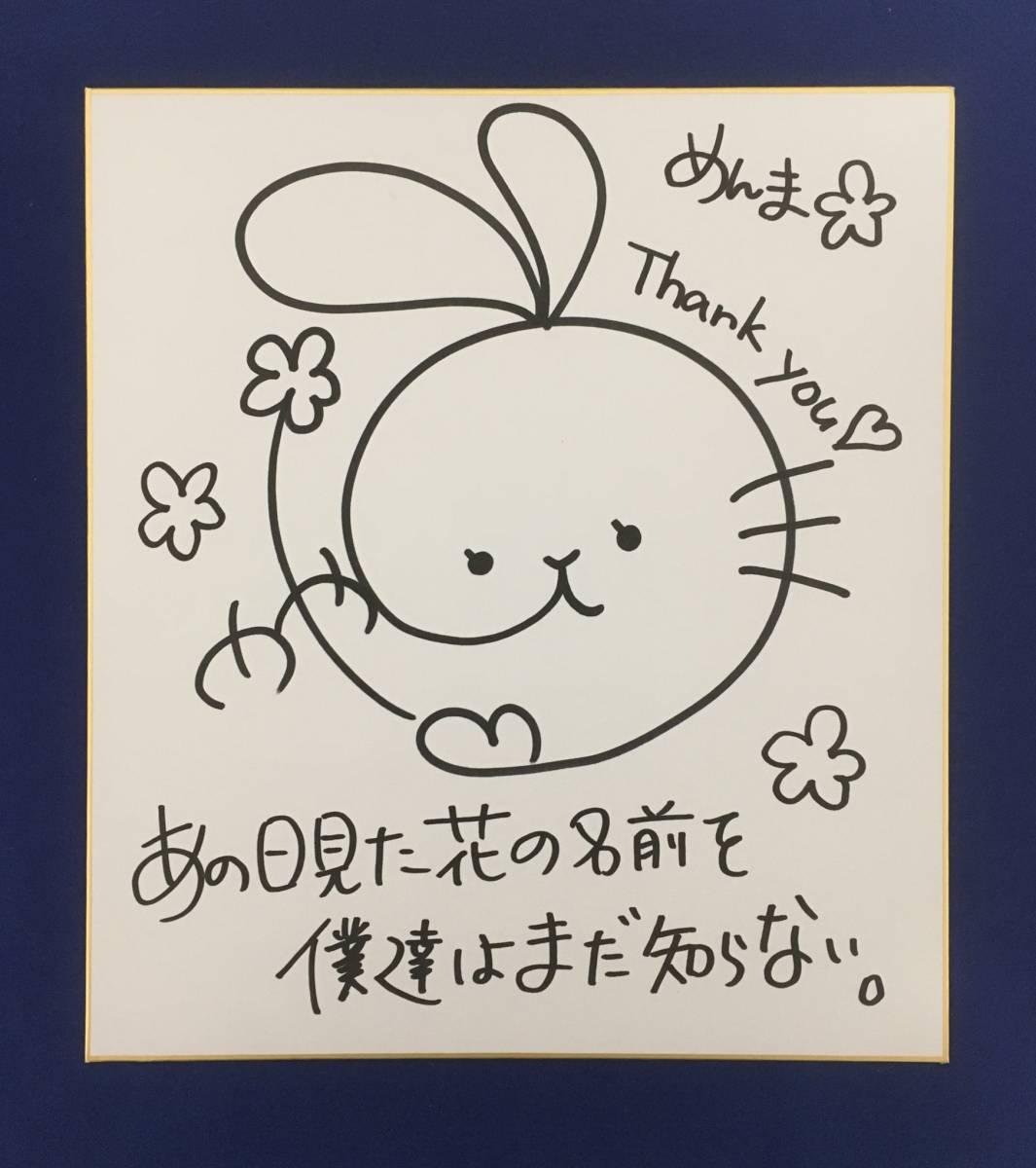 茅野愛衣◆直筆サイン色紙◆あの花◆あの日見た花の名前を僕達はまだ知らない。