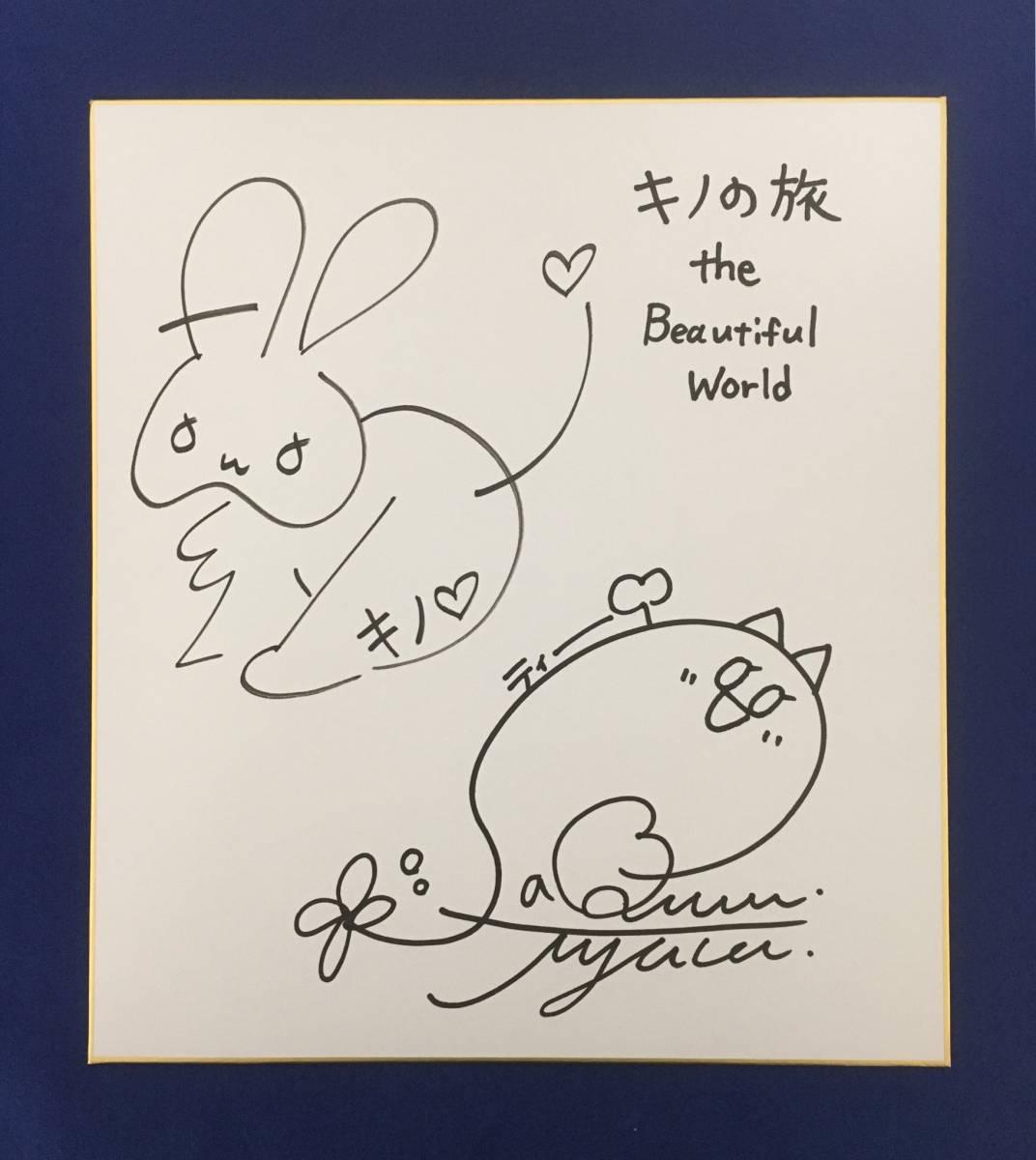 キノの旅◆悠木碧◆佐倉綾音◆直筆サイン色紙