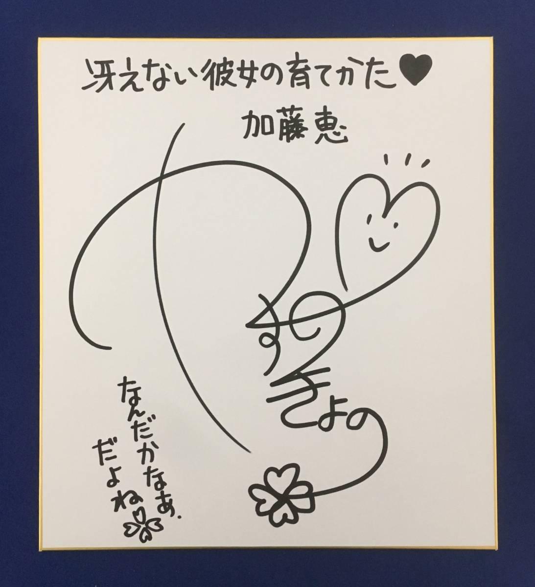 冴えない彼女の育てかた◆直筆サイン色紙◆安野希世乃◆加藤恵◆声優