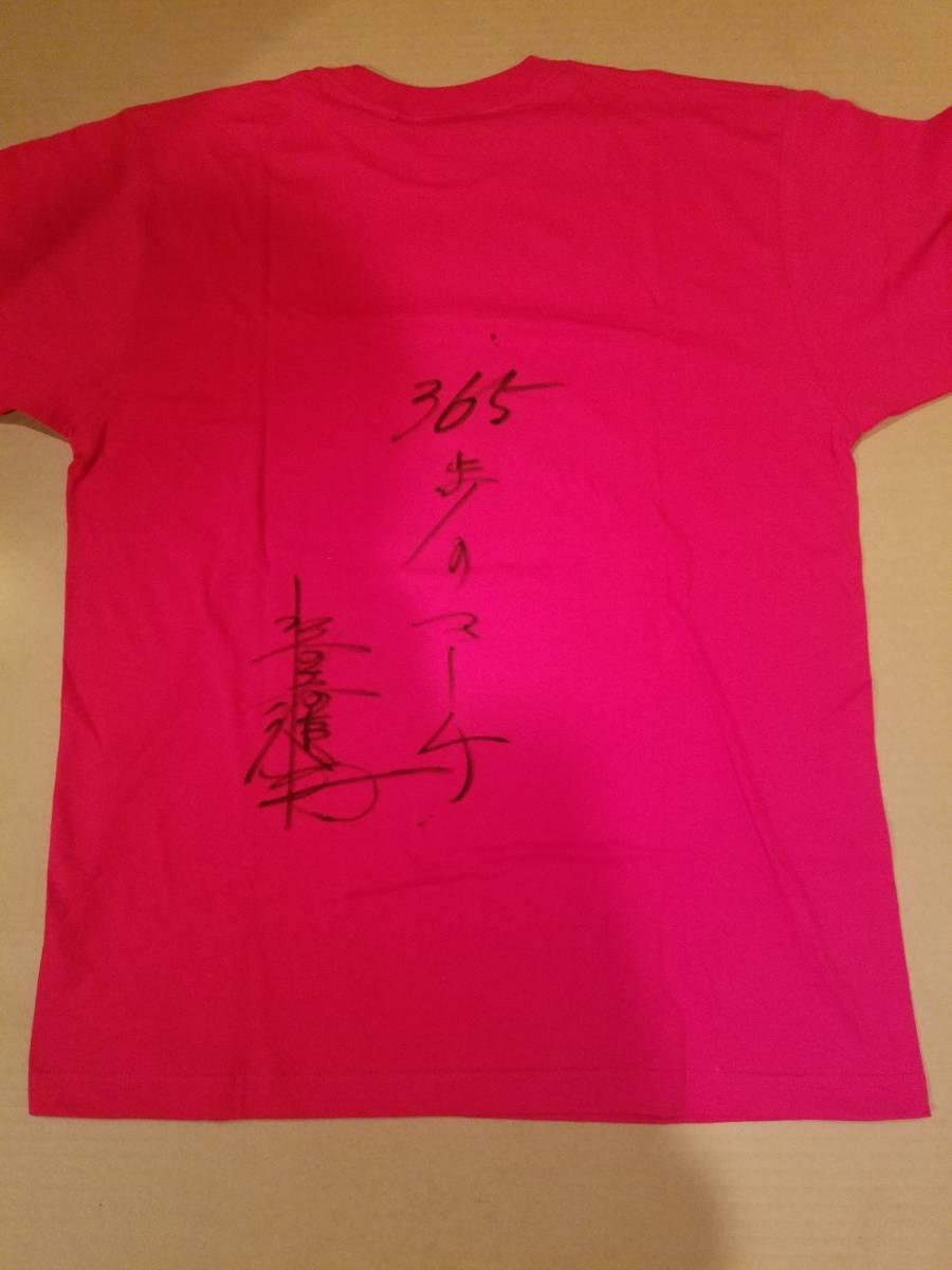 [チャリティ]水前寺清子さん、サイン入りSOH公式Tシャツ(M) rfp1118