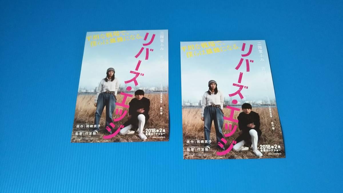 映画チラシ★「リバーズ・エッジ」二階堂ふみ・吉沢亮★2枚・即決