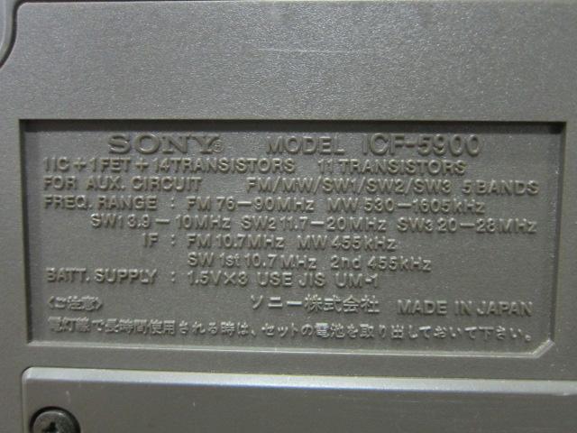 SONY スカイセンサー ラジオ ICF-5900/ソニー/レトロ/ジャンク扱い#AZ230_画像5