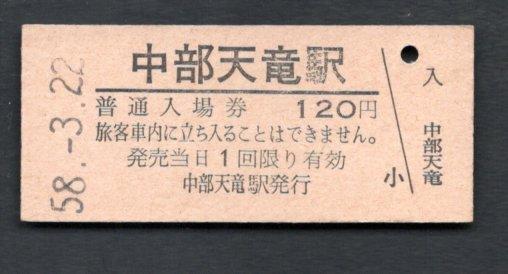 (飯田線)中部天竜駅120円_画像1