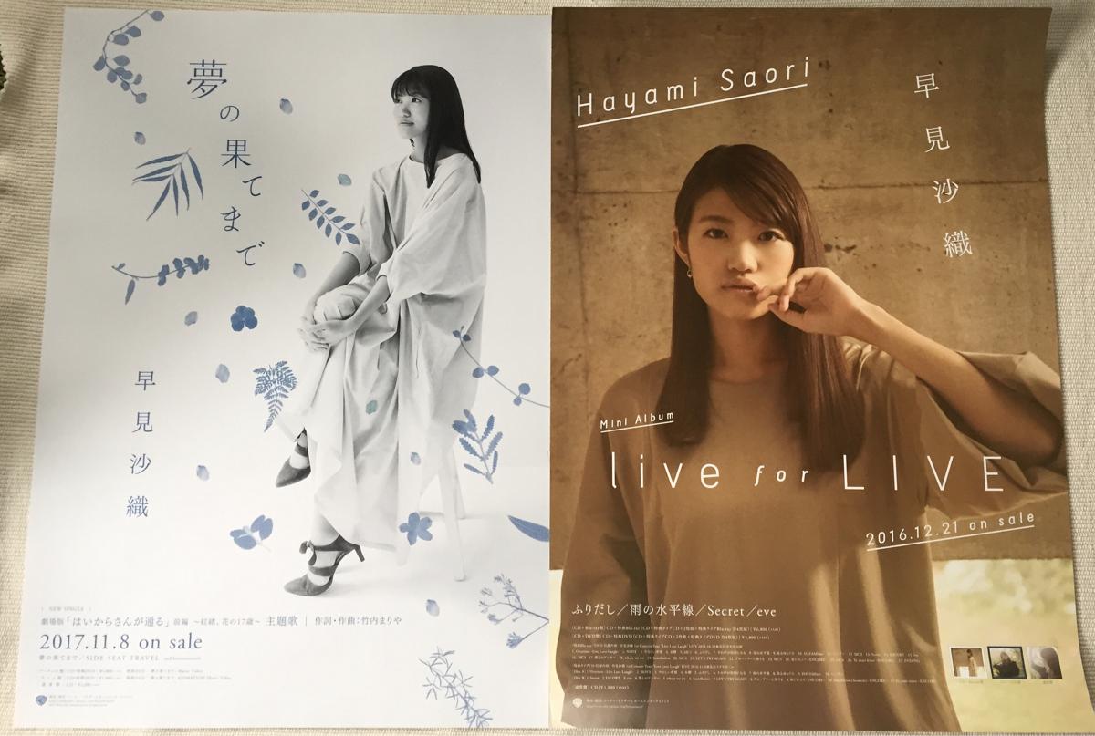 早見沙織 B2告知ポスター2枚新品筒代込☆夢の果てまでlive for LIVE CDアルバムシングル