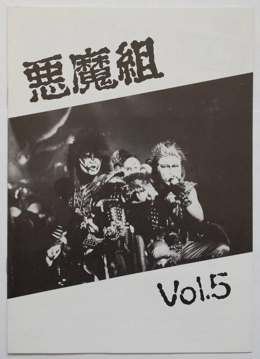 貴重◎聖飢魔II 初期ファンクラブ会報 悪魔組 Vol.5 セイキマツ