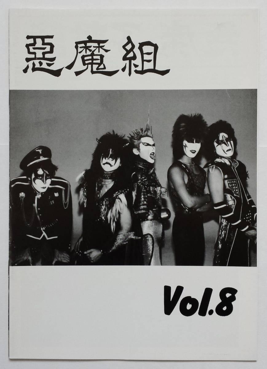 貴重◎聖飢魔II 初期ファンクラブ会報 悪魔組 Vol.8 セイキマツ