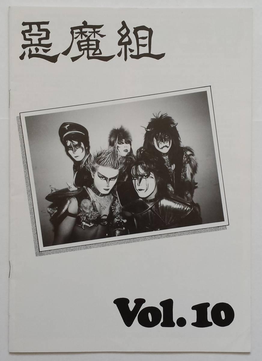 貴重◎聖飢魔II 初期ファンクラブ会報 悪魔組 Vol.10 セイキマツ◎おまけ付き