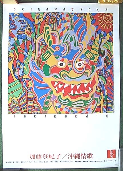 加藤登紀子 「沖縄情歌」(画 ジミー大西) ポスター