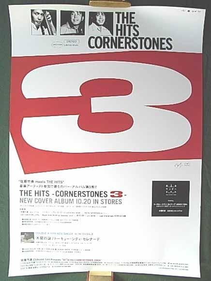 佐藤竹善 「THE HITS CORNERSTONES 3」 ポスター