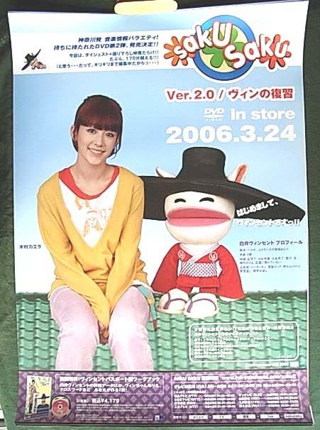 木村カエラ saku saku Ver.2.0/ヴィンの復習 ポスター
