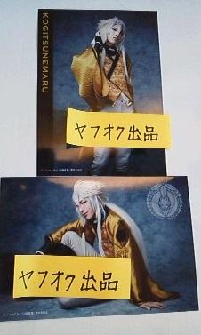 小狐丸/北園涼 2部衣装 ミュージカル刀剣乱舞 つはものどもがゆめのあと 2枚 送料込