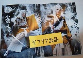 小狐丸/北園涼 1部衣装 ミュージカル刀剣乱舞 つはものどもがゆめのあと 2枚 送料込