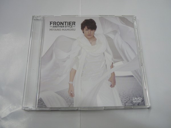 宮野真守 特典DVD 『FRONTIER -ANOTHER STYLE-』