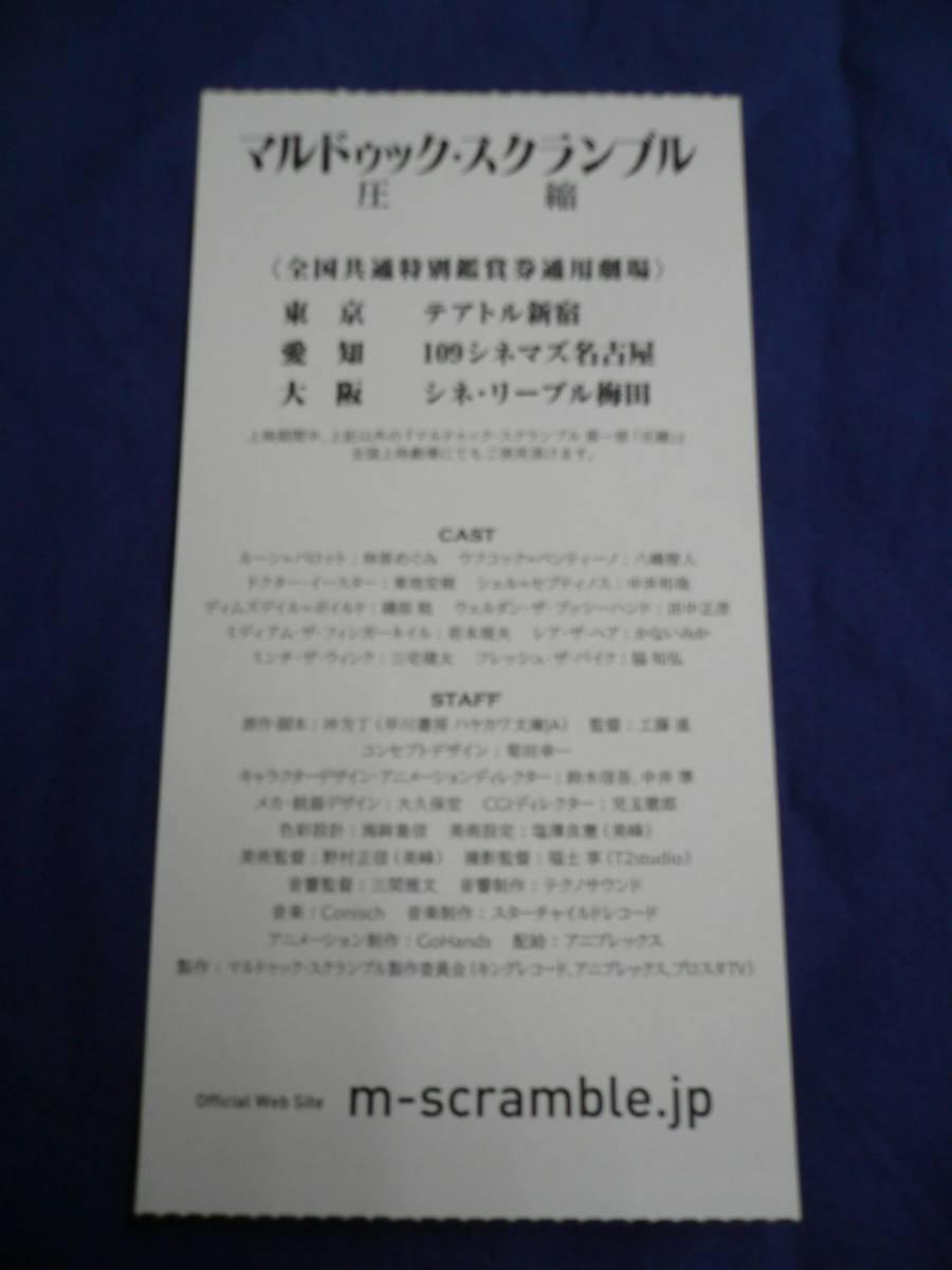 映画半券/アニメ/37 「マルドゥック・スクランブル 圧縮」 冲方丁/工藤進_画像2