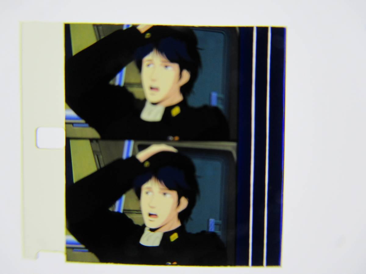 超稀少アニメ資料★田中芳樹「銀河英雄伝説」生フィルムカット_画像6