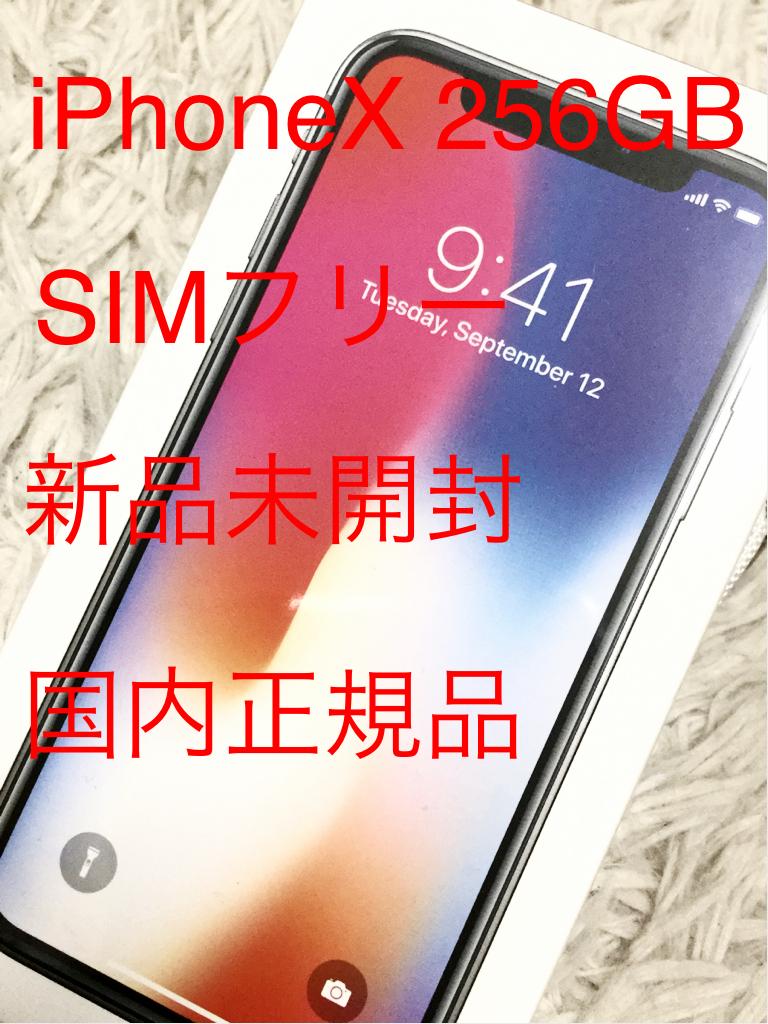 送料無料 Applestore購入SIMフリー iPhoneX 本体 256GB 新品未開封 日本正規品スペースグレー アイフォン アップル スマートフォン携帯電話