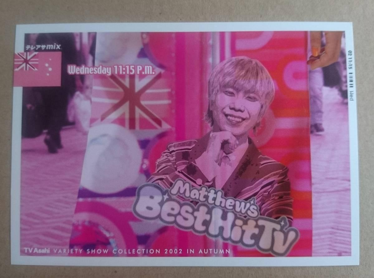藤井隆◆Matthew's Best Hit TV の非売品ポストカード◆新品美品◆2002年◆テレビ朝日_画像1