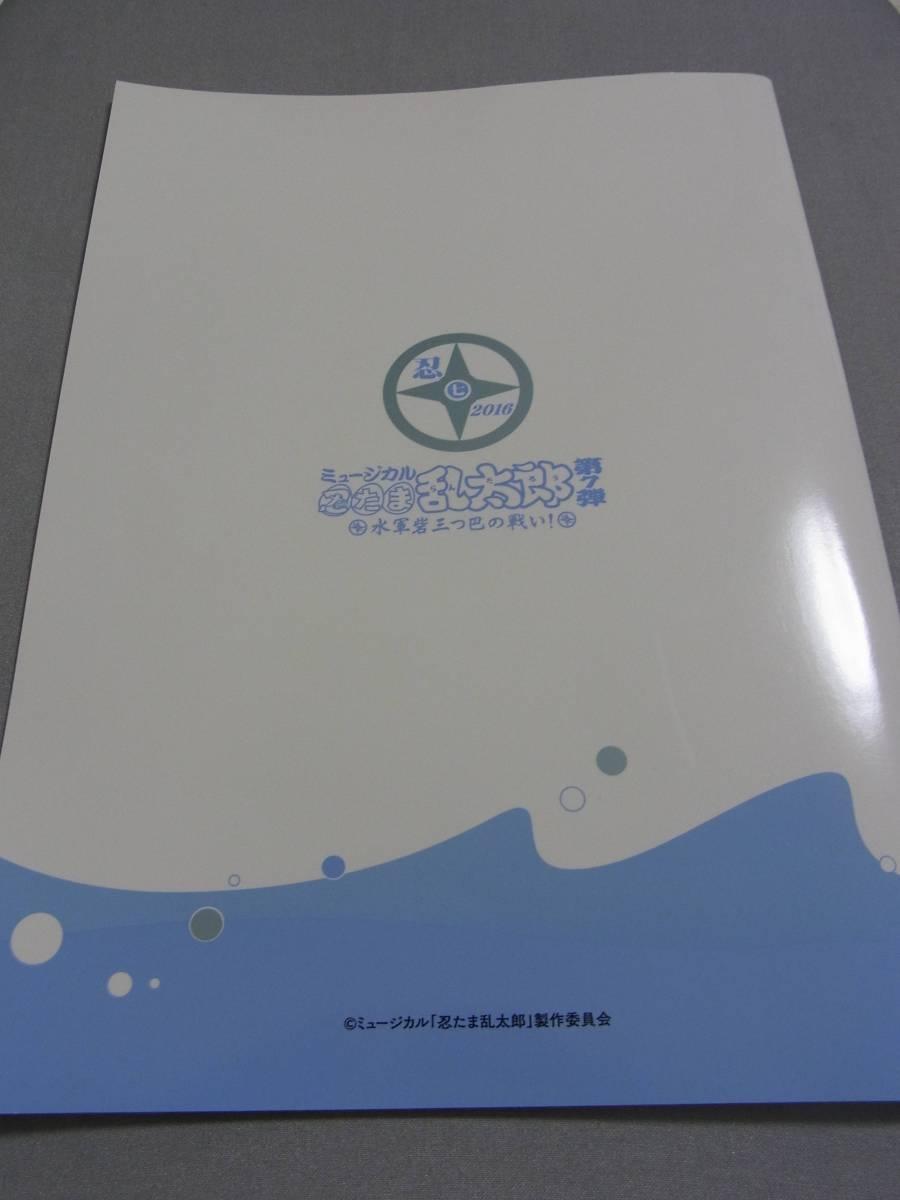 ミュージカル「忍たま乱太郎」第7弾~水軍砦三つ巴の戦い!~初演 パンフレット