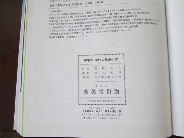 ◆中学生理科の自由研究 実験・観察・工作のテ-マがいっぱい!_画像5