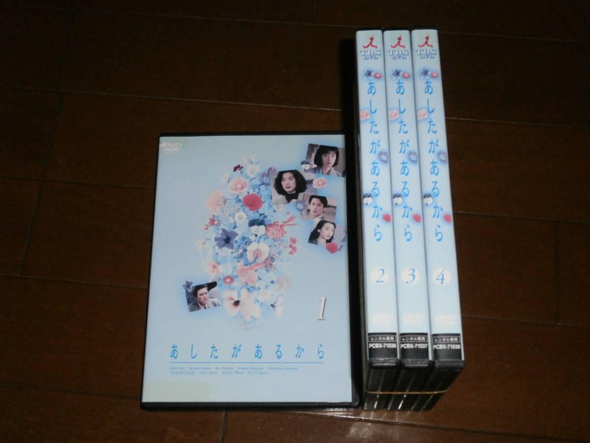 'あしたがあるから、全4巻'今井美樹、仙道敦子、福山雅治 ライブグッズの画像
