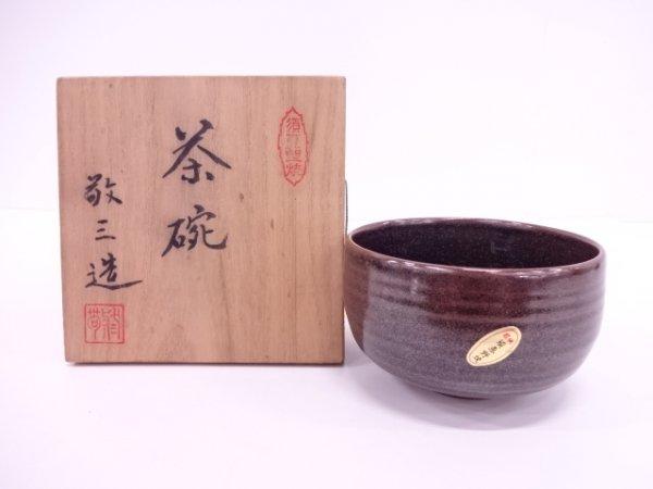 321925# 若狭須恵野焼 杉井敬三造 鉄釉茶碗