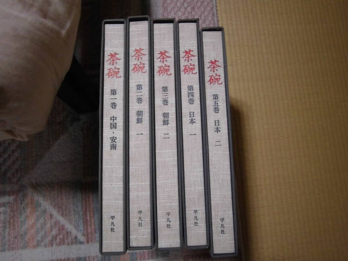 【中古】 茶碗 平凡社 監修・小山冨二夫 中国 朝鮮 日本 5巻セット