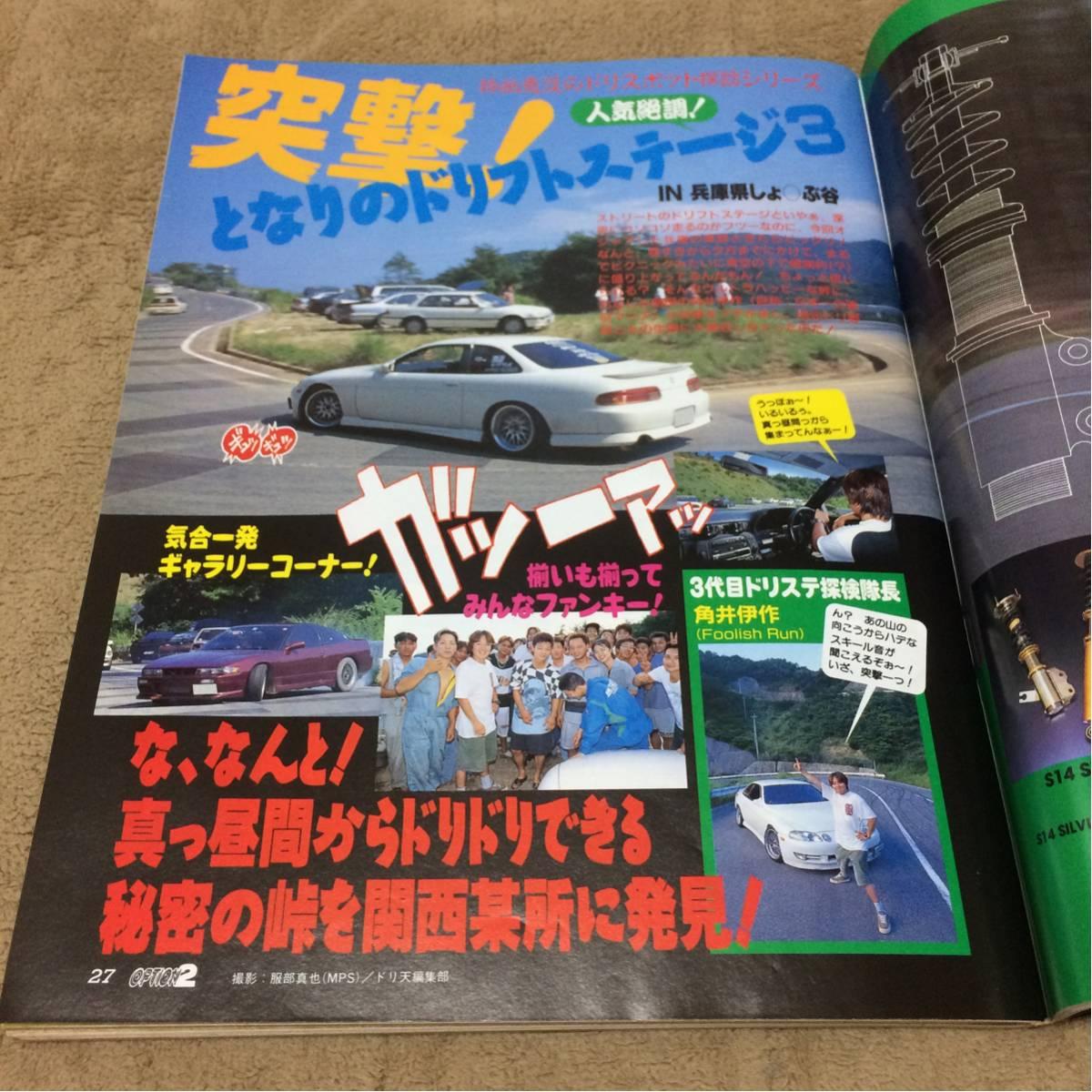 【ドリ天】ドリフト天国 1997年10月号 ドリフトギャルスペシャル GAL車まるごと一挙大公開 ほか_画像3