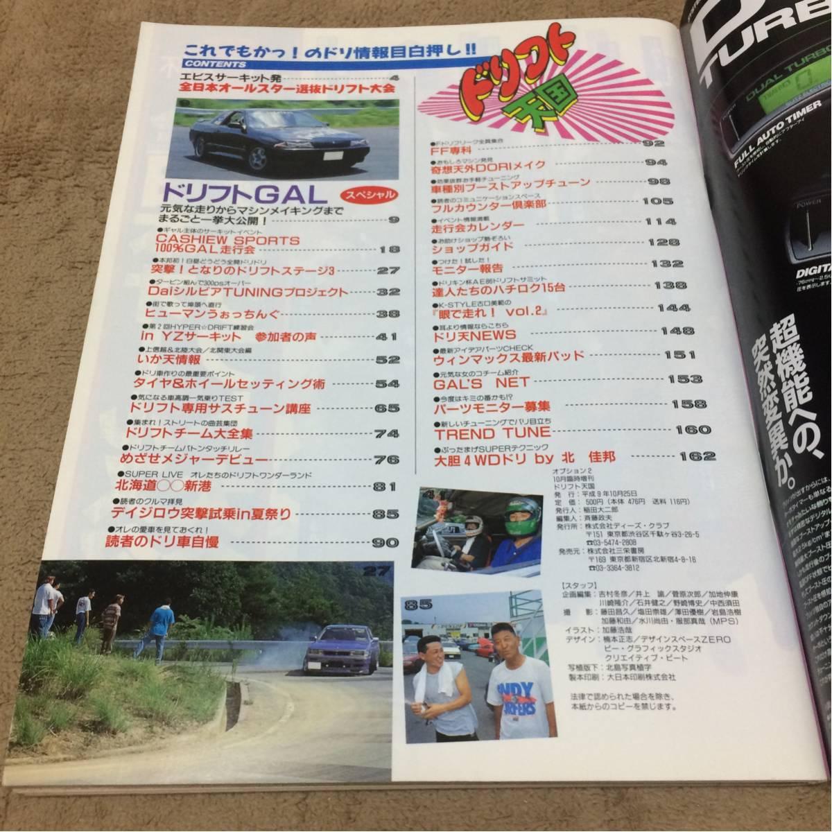 【ドリ天】ドリフト天国 1997年10月号 ドリフトギャルスペシャル GAL車まるごと一挙大公開 ほか_画像2