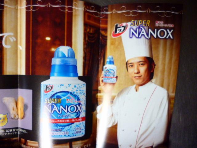 小冊子 2枚セット ラストレシピ 嵐 二宮和也 ナノックス NANOX 汚れからの挑戦状