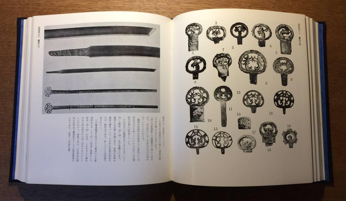 日本武器概説_画像4