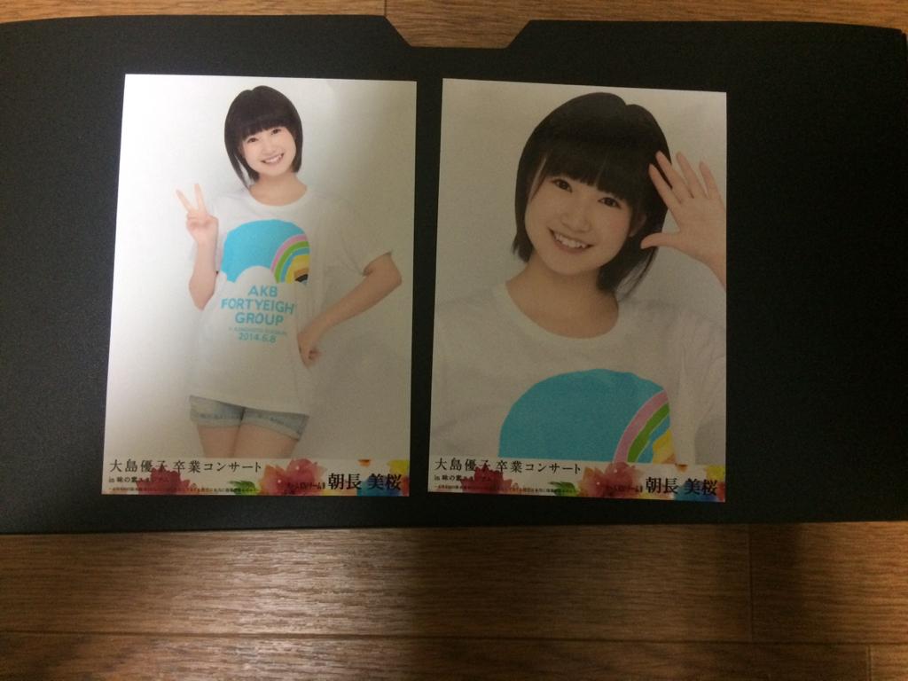 HKT48 朝長美桜 写真 DVD特典 AKB 大島優子卒業コンサート 2種 ライブグッズの画像