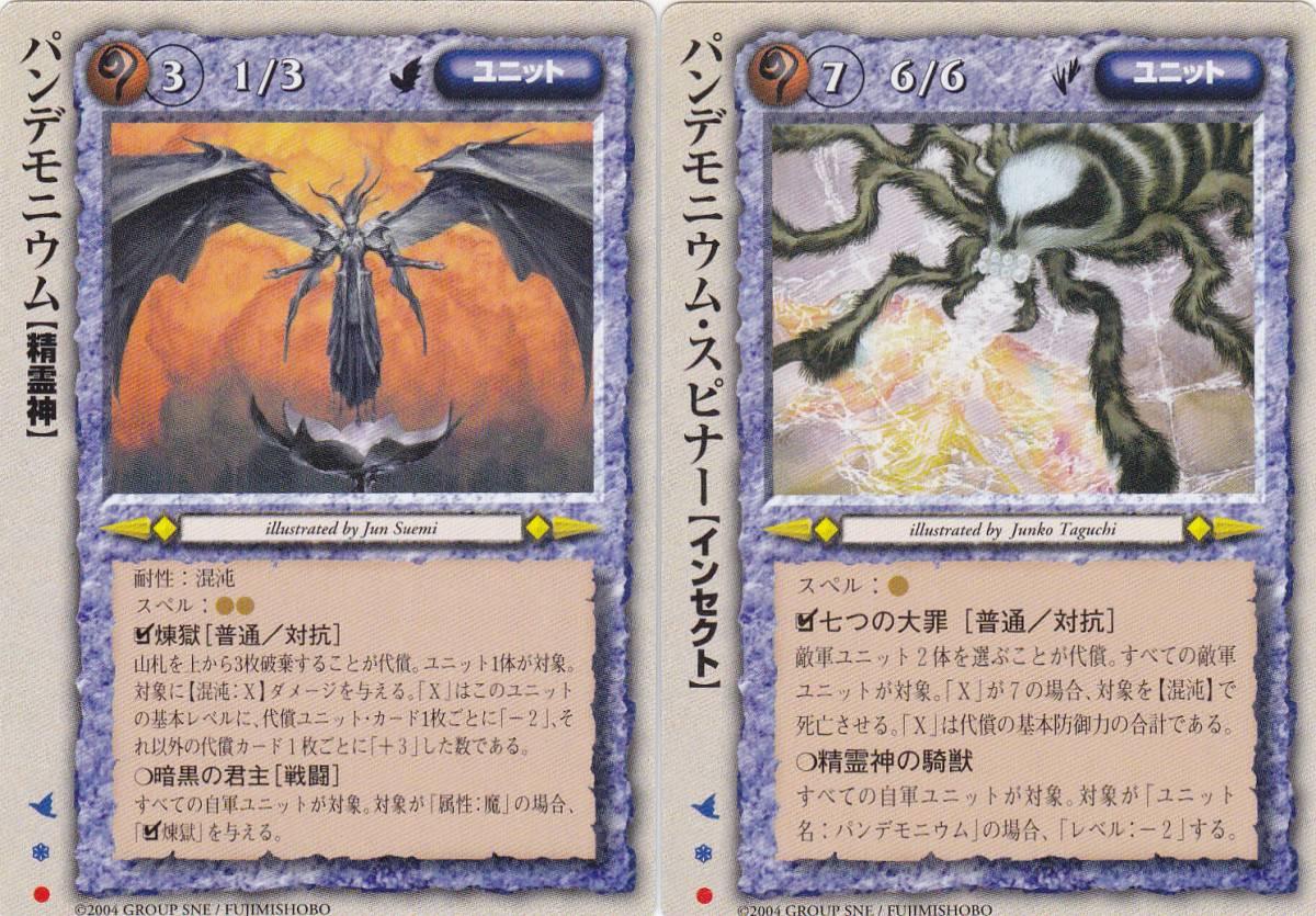 即決◆ モンコレ パンデモニウム パンデモニウム・スピナー キャラクター・パックGOLD_画像1