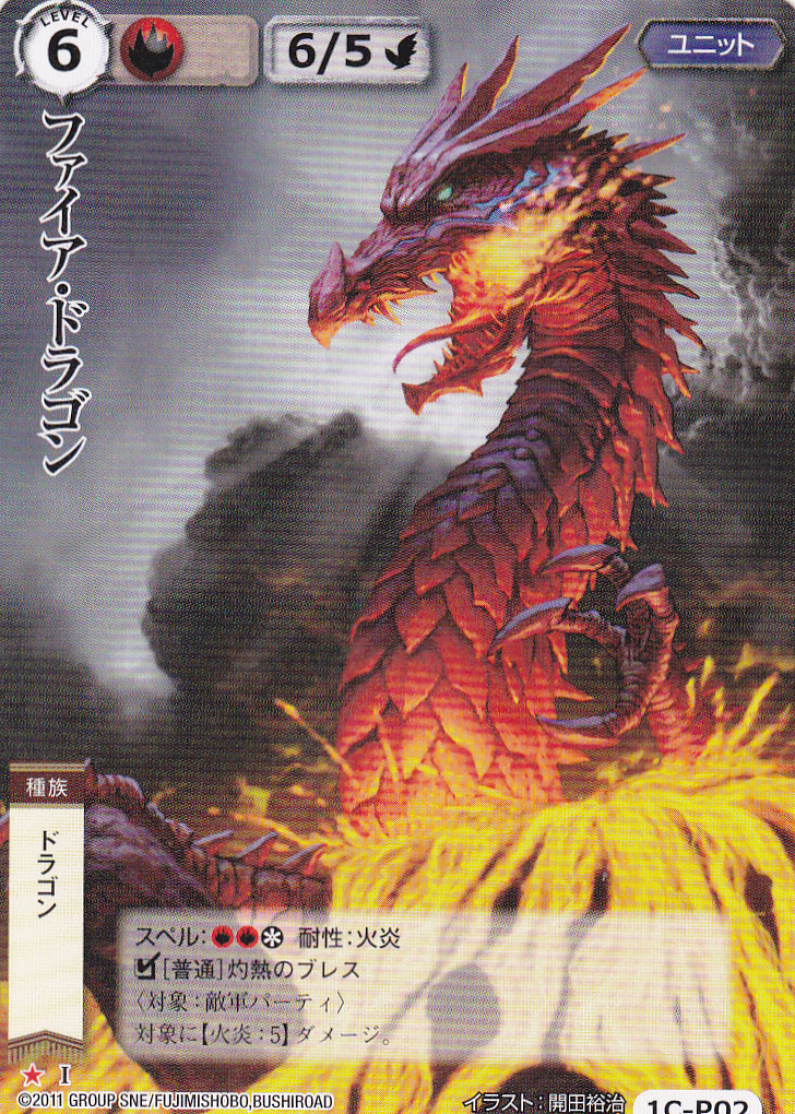 即決◆ モンコレ プロモ 1C-P02 ファイア・ドラゴン_画像1