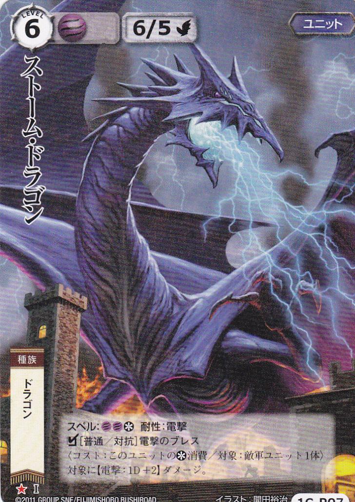 即決◆ モンコレ プロモ 1C-P07 ストーム・ドラゴン_画像1