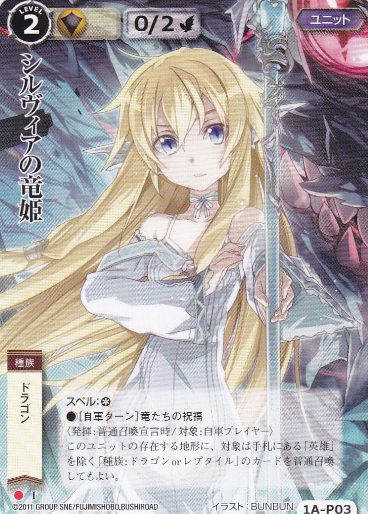 即決◆ モンコレ プロモ 1A-P03 シルヴィアの竜姫