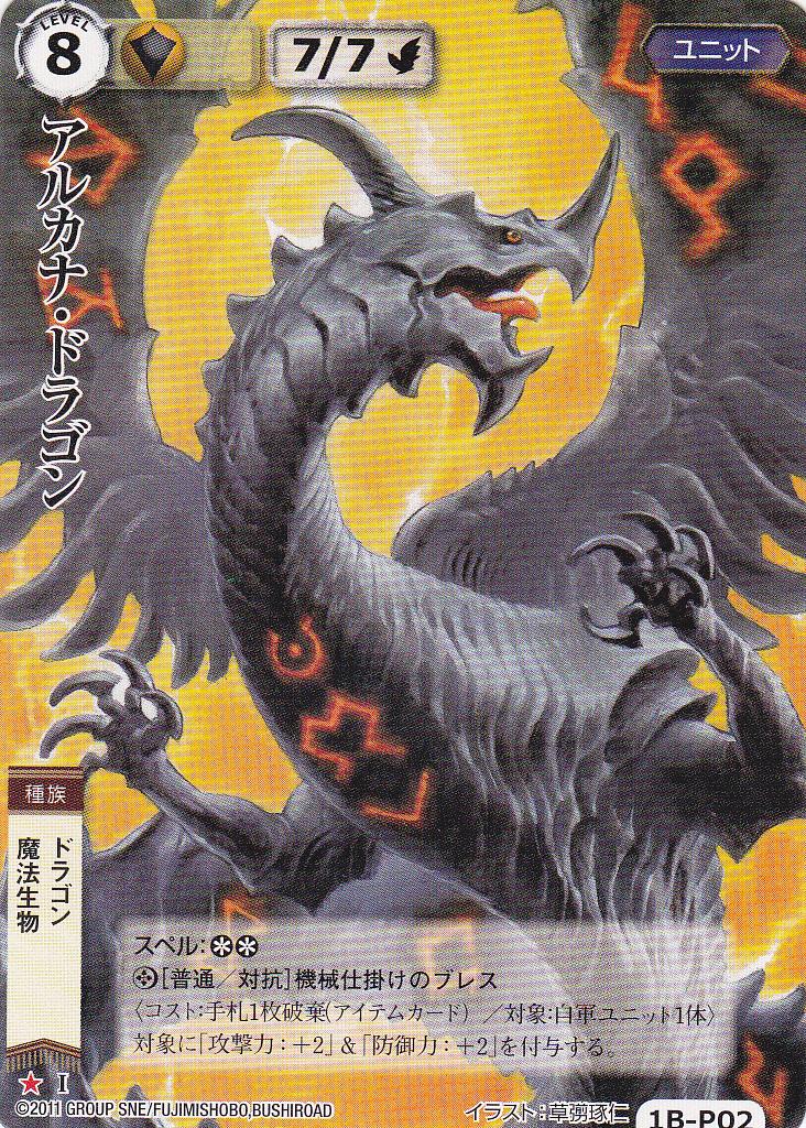 即決◆ モンコレ プロモ 1B-P02 アルカナ・ドラゴン_画像1