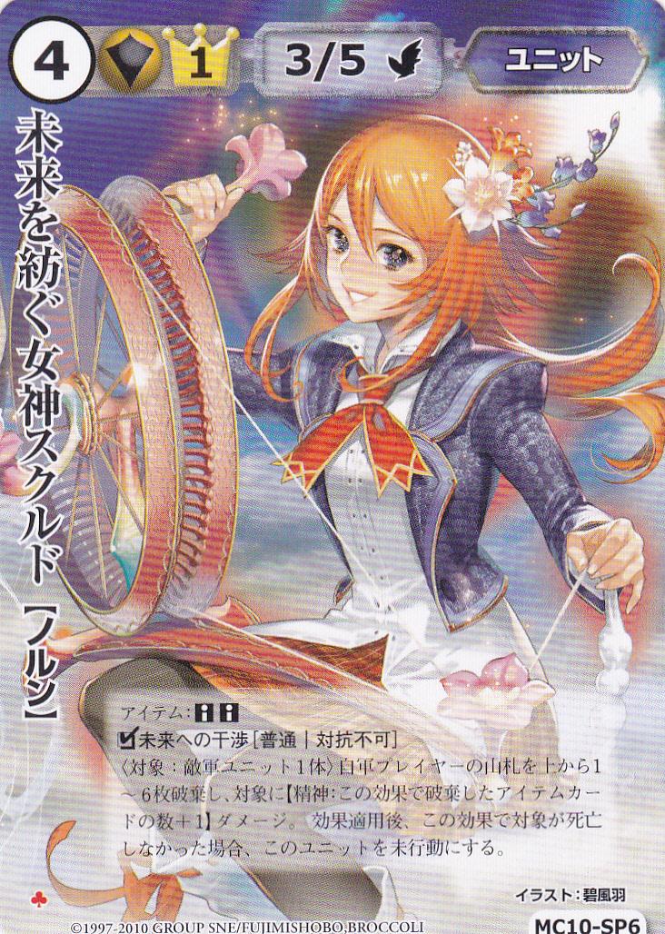 即決◆ モンコレ プロモ MC10-SP6 未来を紡ぐ女神スクルド_画像1
