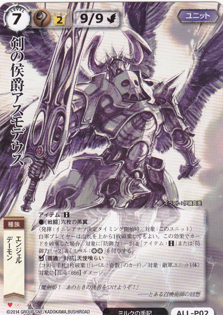 即決◆ モンコレ プロモ ALL-P02 剣の侯爵アスモデウス_画像1