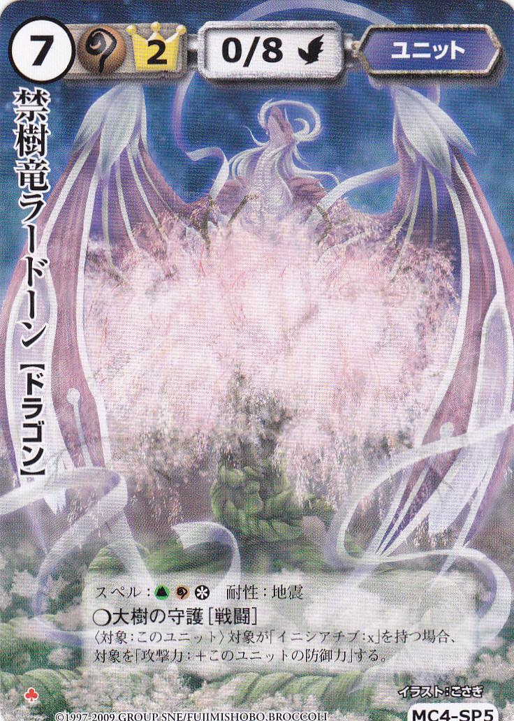 即決◆ モンコレ プロモ MC4-SP5 禁樹竜ラードーン_画像1