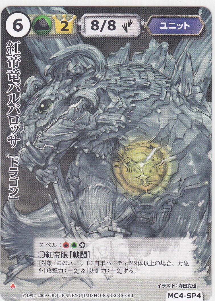即決◆ モンコレ プロモ MC4-SP4 紅帝竜バルバロッサ_画像1