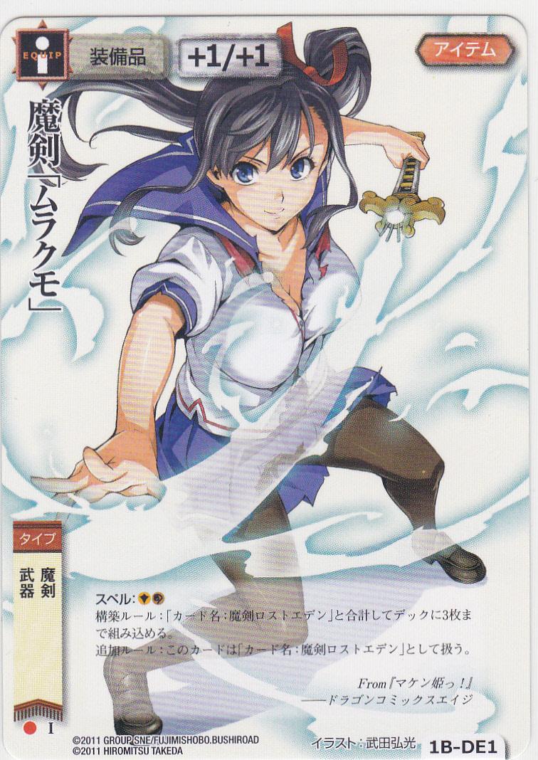 即決◆ モンコレ プロモ 1B-DE1 魔剣「ムラクモ」_画像1