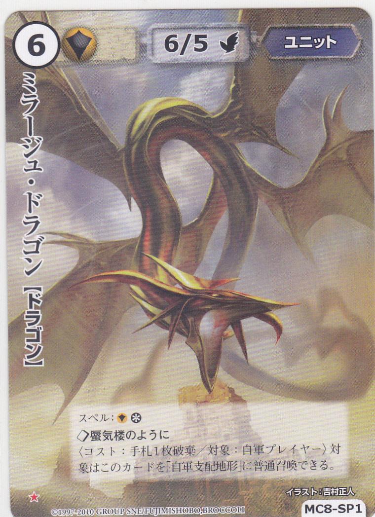 即決◆ モンコレ プロモ MC8-SP1 ミラージュ・ドラゴン_画像1