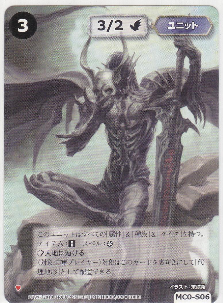 即決◆ モンコレ プロモ MC0-S06 シールドカード デスブリンガー_画像1