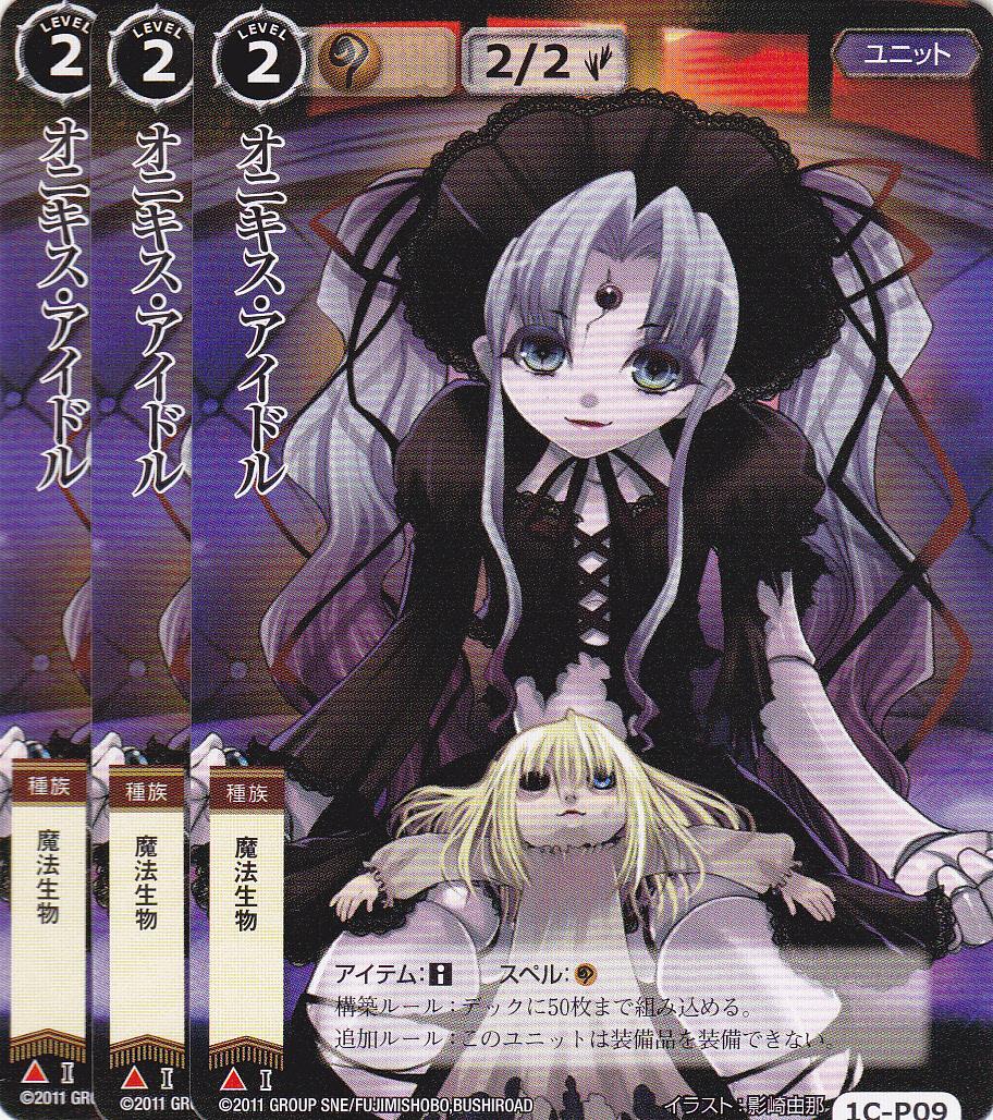 即決◆ モンコレ プロモ 1C-P09 オニキス・アイドル 3枚セット_画像1